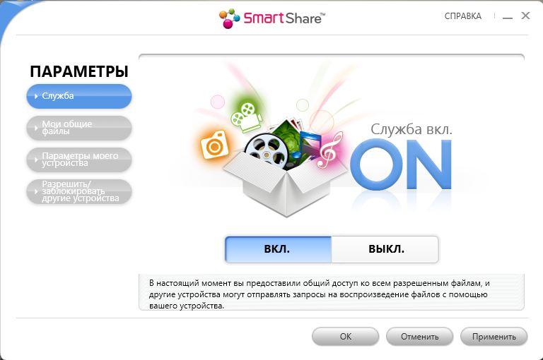 Smart Share screenshot