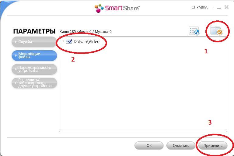 Smart Share settings screenshot