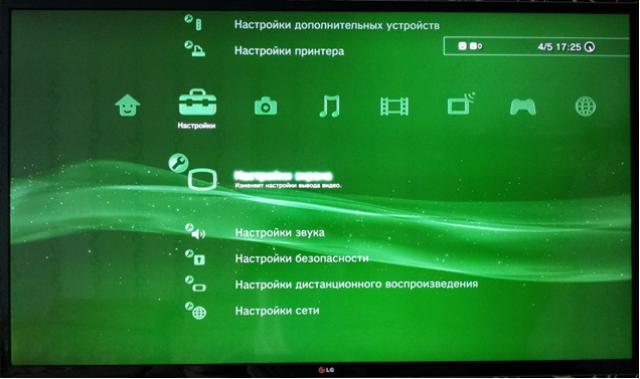 ps3 settings screenshot1